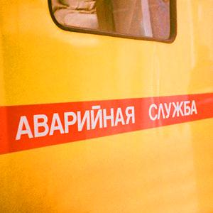 Аварийные службы Ефремова