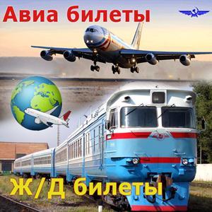 Авиа- и ж/д билеты Ефремова