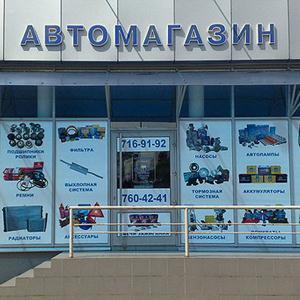 Автомагазины Ефремова