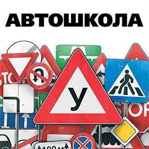 Автошколы Ефремова