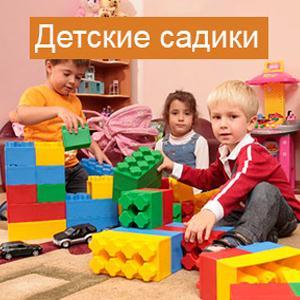 Детские сады Ефремова