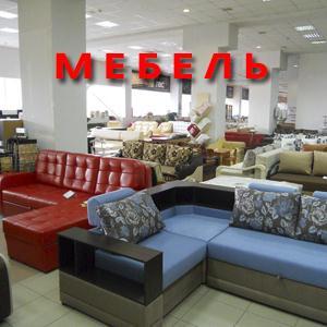 Магазины мебели Ефремова