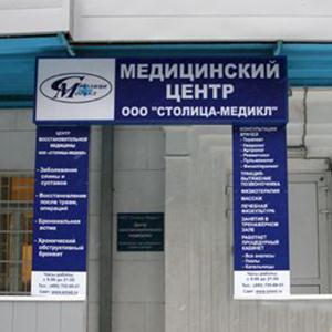 Медицинские центры Ефремова