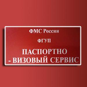 Паспортно-визовые службы Ефремова
