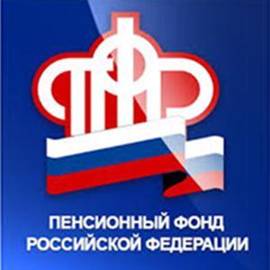 Пенсионные фонды Ефремова