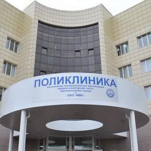 Поликлиники Ефремова