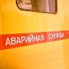 Аварийные службы в Ефремове