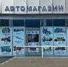 Автомагазины в Ефремове