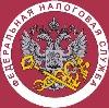 Налоговые инспекции, службы в Ефремове
