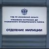 Отделения полиции в Ефремове