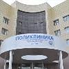 Поликлиники в Ефремове