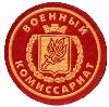 Военкоматы, комиссариаты в Ефремове