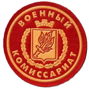 Военкоматы, комиссариаты Ефремова